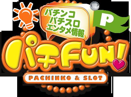 パチFun!はパチンコ・パチスロ・エンタメ情報を配信しております。